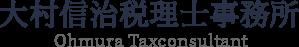 大村信治税理士事務所